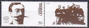 Armenia 484 1994 Shant Cpl MNH w/label