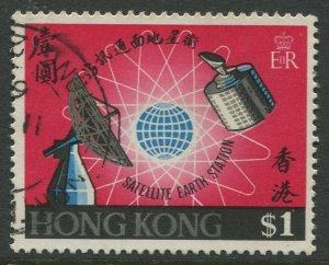 STAMP STATION PERTH Hong Kong #252 QEII Definitive Issue Used 1969 CV$6.00