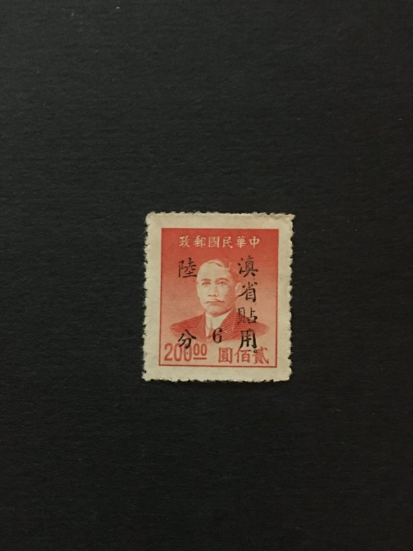 China stamp, local overprint for yunnan province,  Genuine, rare, list 1030