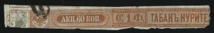 rt15 Russia tobacco revenue strip fragment, 19th century, 60 kopecks orange
