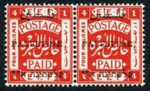 Palestine SG33 4m Scarlet Left Stamp Broken E U/M