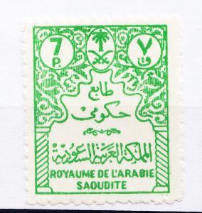 SAUDI ARABIA 1965  SINGLE OFFICIAL  STAMP 7p  MNH