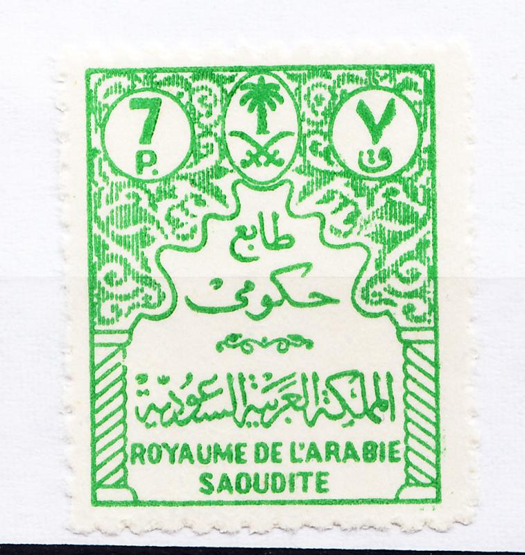 SAUDI ARABIA 1965  SINGLE OFFICIAL  STAMP 7p  MNH