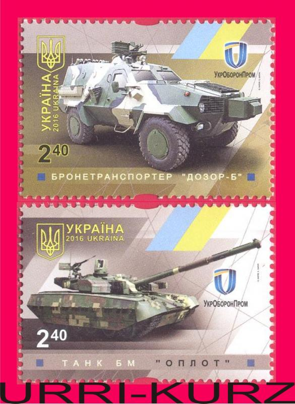 UKRAINE 2016 Military Equipment Tank & Armored Troop-Carrier 2v Mi1537-1538 MNH