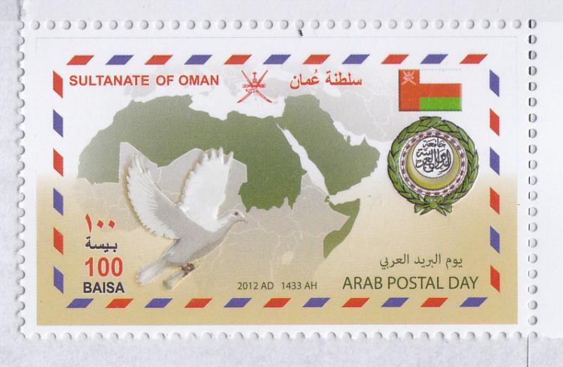 Compelet  YEAR ISSUE  FOR 2012 COLLECTION OFSULTANATE OF OMAN  MNH SET