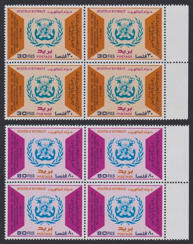 Kuwait International Maritime Organisation 2v Blocks of 4 with Right margin