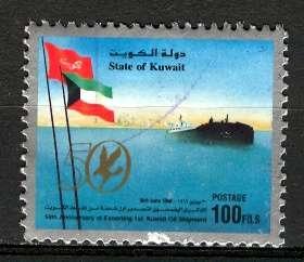 Kuwait; 1996: Sc. # 1328: O/Used Single Stamp