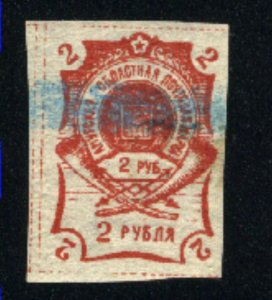 Far Eastern Republic 42   Used 1921  PD