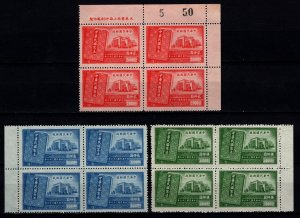 China 1947 Adoption of the Constitution, complete Marginal Block Set [Mint]