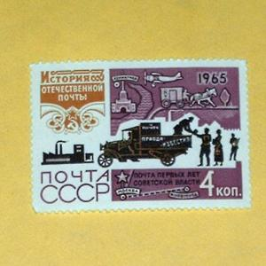Russia - 3101, MNH - Mail Truck. SCV - $0.55