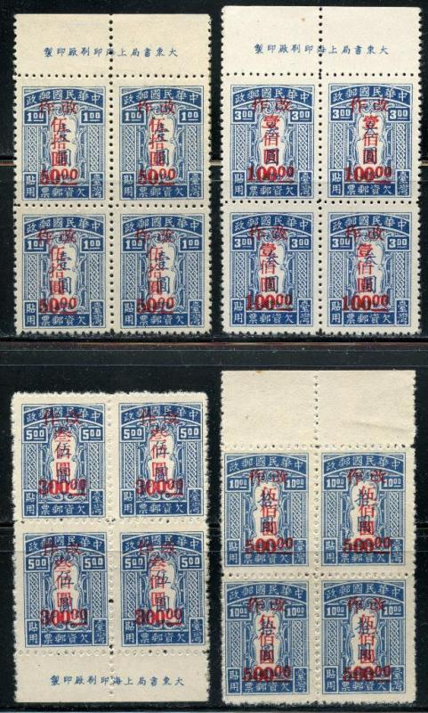 CHINA FORMOSA SCOTT# J6-9 FRESH BLOCKS OF 4 MINT NO GUM AS ISSUED AS SHOWN MCO