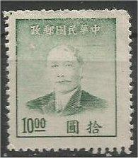 CHINA, 1949, MNH $10, Dr. Sun Yat-sen, Scott 887