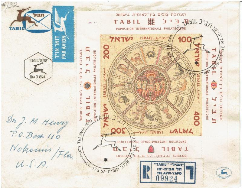 FIRST DAY COVER, REGISTERED ISRAEL EXPOSITION, SEPT 17, 1957,,SS, #132