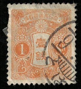 Japan 1sen (T-4554)