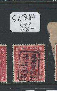 MALAYA JAPANESE OCCUPATION PAHANG (P2307B) 8C BLACK CHOP  SGJ180   VFU