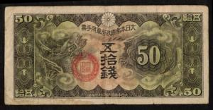 CHINA WW2 (1938) 50 sen JAPAN MILITARY OCCUPATION BANKNOTE PAPER MONEY, KP #M14