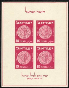 1949 Israel 1st Anniv. of Postage Stamp S/S souvenir sheet MNH Sc# 16 CV $55.