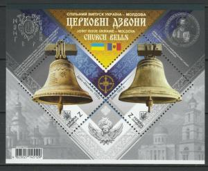 Ukraine 2018 Church Bells, joint issue Moldova MNH Block