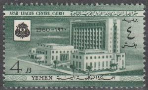 Yemen #95 MNH F-VF (SU2609)