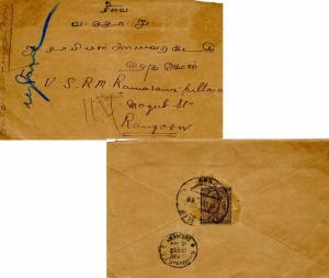 Burma India 1a KGV 1935 Peinzalok, Pegu to Rangoon.  Reverse franked.  Reduce...