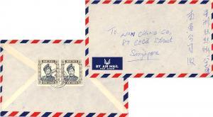 Brunei 10c Sultan Saifuddin (2) 1971 Bandar Seri Begawan, Brunei Airmail to S...