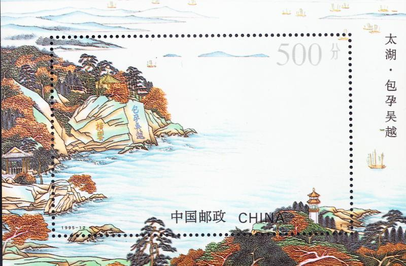 Peoples Republic of China 1995  Lake Scenes VF/NH