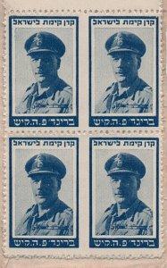 (I.B) Israel Cinderella : Brigadier Kisch (Jewish National Fund) complete book