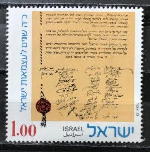 Israel 1973  #521, MNH