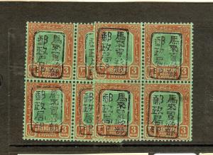 MALAYA JAPANESE OCCUPATION (P1502B) TRENGGANU $3.00 SGJ114,114A BL OF 4 MNH RARE