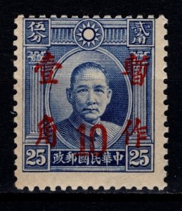 China 1937 Republic 25c Definitive Surch. 10 in figures & Chinese [Unused]