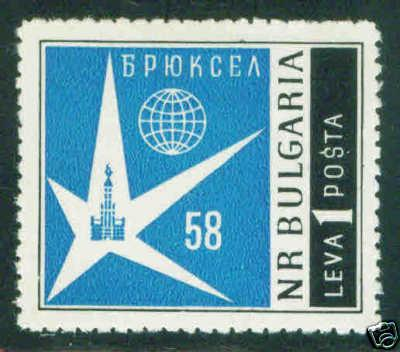 BULGARIA Scott 1029 MH* 1958 Brussles Expo CV$5