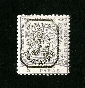 Eastern Rumelia Stamps # 33 F-VF OG LH Rare Signed Scott Value $300.00