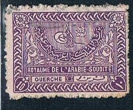Saudi Arabia 169, 10g Tughra of King Abdul Aziz, used, AVG