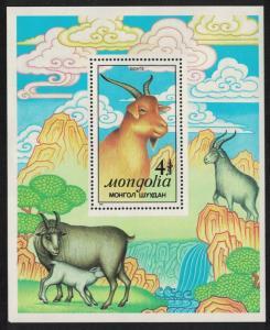 Mongolia Goats MS SG#MS1991 SC#1737