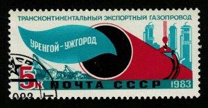 1983 transcontinental gas pipeline USSR 5Kop (TS-882)
