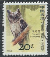 Hong Kong  SG 1399 Sc# 1230 Birds Scops Owl Used  see detail & scan