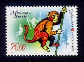 Kyrgyzstan Sc# 508 MNH Year of the Monkey 2016