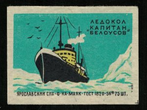 1956, Icebreaker Captain Belousov, Matchbox Label Stamp (ST-148)
