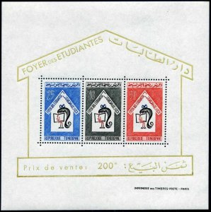 Tunisia 453a perf,imperf sheets,MNH.Michel Bl.1A-1B.Education for women,1965.