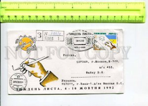 416355 UKRAINE to RUSSIA 1992 registered Kiev real posted First Day Week Letter