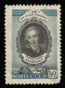 1958, V.V. Kapnist, 40 kop, USSR (RT-203)