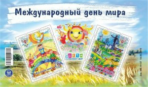 Stamps Ukraine (Local Don.) 2020 - Postal Block No. 33, International Peace Day