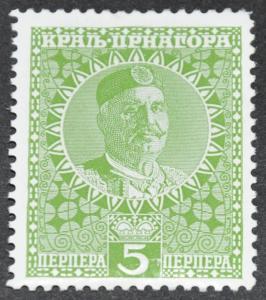 DYNAMITE Stamps: Montenegro Scott #110 – MINT
