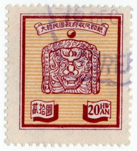 (I.B) Korea Revenue : Duty Stamp 20H