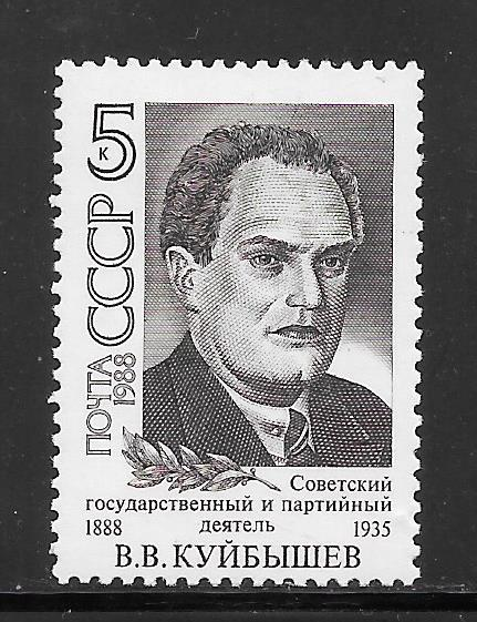 Russia #5673 MNH Single