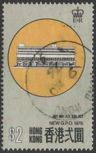 HONG KONG Sc 332, Used, F-VF, 1976 $2  New GPO