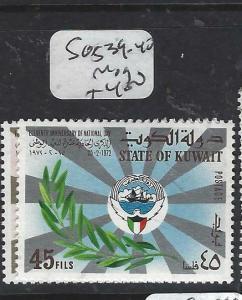 KUWAIT  (P0705B)  NATIONAL DAY  SG549-40  MOG