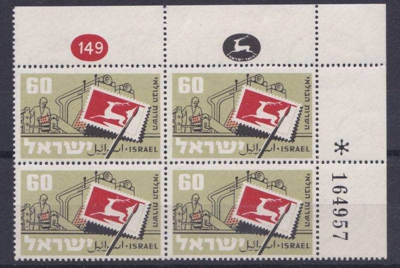 ISRAEL 1959  10TH ANNIVERSARY OF POSTAL SERVICE  60PR  PLATE BLOCK OF 4  MNH