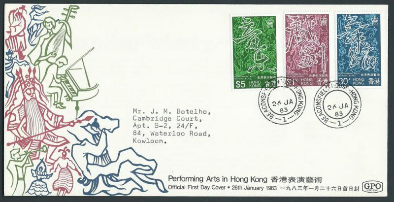 Hong Kong FDC VFU SG 435- 437  - 1983 Performing Arts