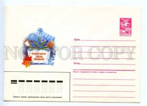 282564 USSR 1986 year Konovalov 1 September is the day of knowledge postal